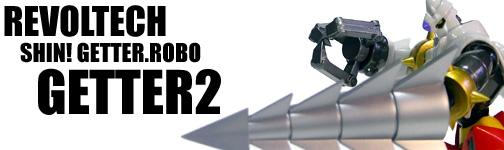リボルテック 新ゲッター2